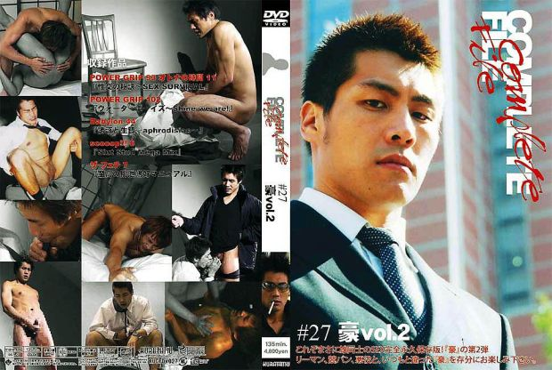 COAT – COMPLETE FILE #27 豪 Vol.2