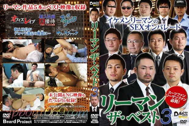Danji plus – リーマン ザ・ベスト 3