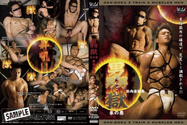 G@MES – 男獄~参の巻~筋肉虐調教 (Men's Hell 3 – Muscle Torture Training)