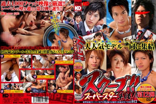 KOC – スクープ!!012 スーパースター集結!