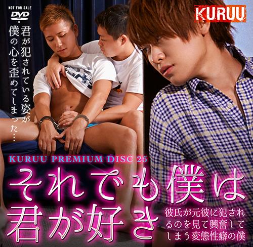 KO – Kuruu Premium Disc 025 – それでも僕は君が好き~彼氏が元彼に犯されるのを見て興奮してしまう変態性癖の僕~