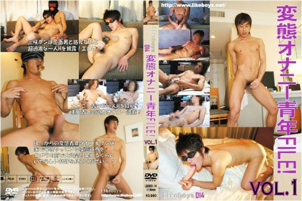 Like Boys – 変態オナニー青年FILE! vol.1