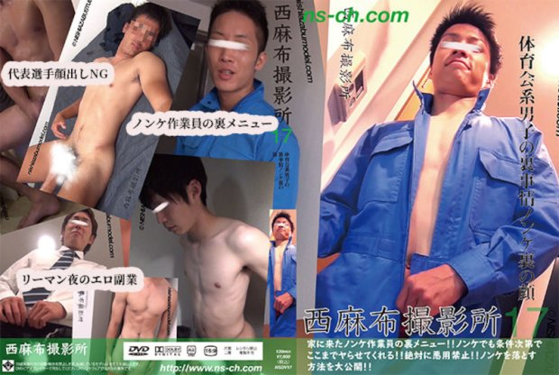 HUNK CHANNEL – Nishiazabu Film Studio Vol.17 – 西麻布撮影所 17