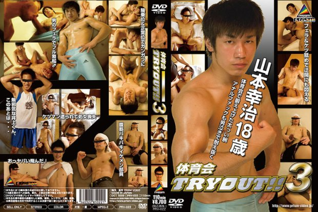 Prism – 体育会TRYOUT!!3 (Athletes Tryout!!3)