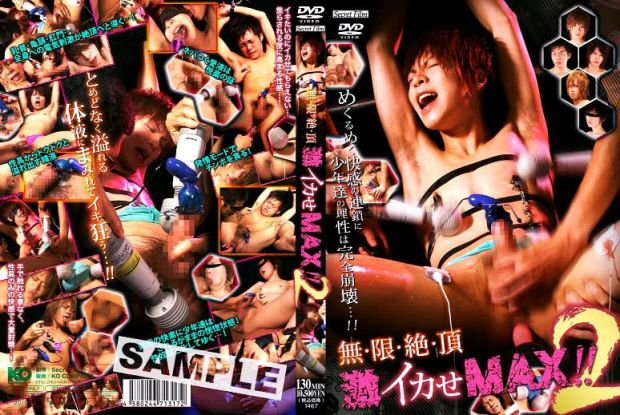 Secret Film – 無限絶頂 激イカせMAX!!2