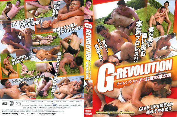 Wrestle Factory – G-REVOLUTION ~チャレンジマッチ!!武蔵VS雄太朗~