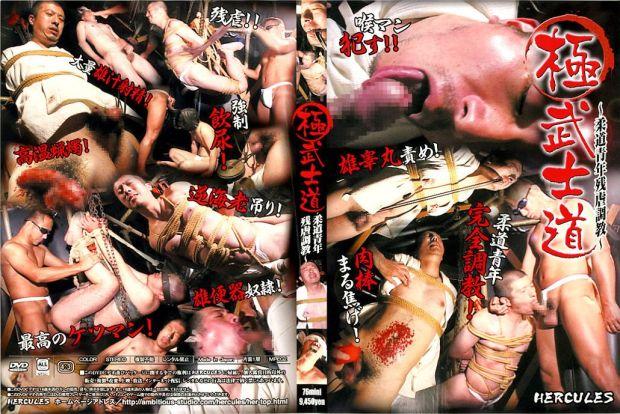 Wrestle Factory – 極 武士道 ~柔道青年残虐調教~ HERCULES
