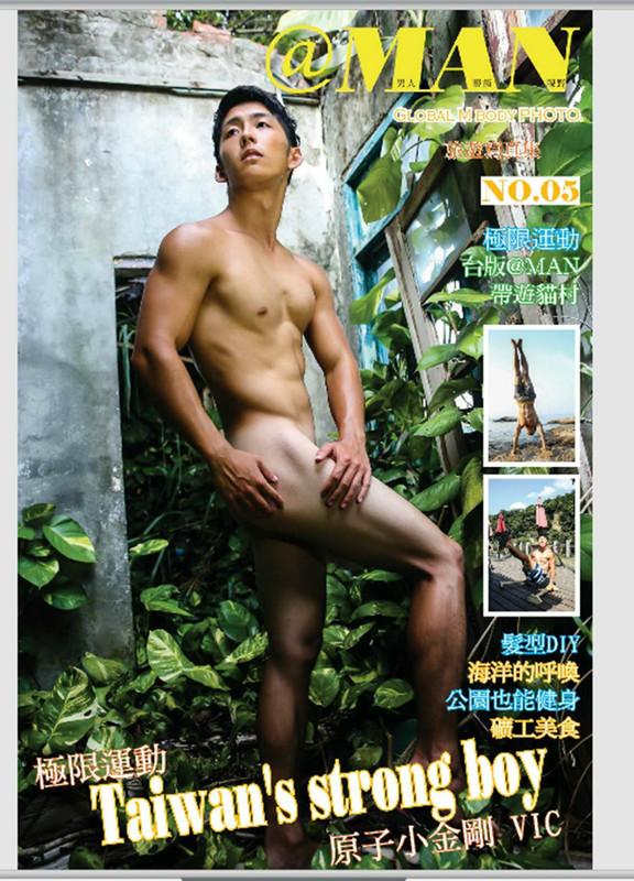 @MAN 05 | Taiwan ่s Strong Boy