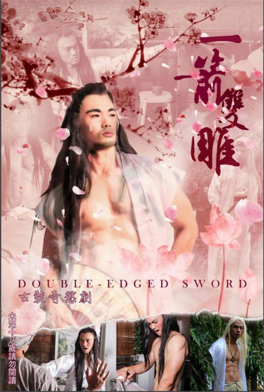 Double-EdGed-Sword | 一箭雙鵰 [ No Watermark ]