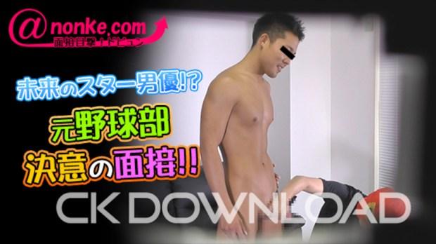 CK-Download – AN00004 – [面接目撃!ドピュン]【第三弾】未来のスター男優!?元野球部、決意の面接