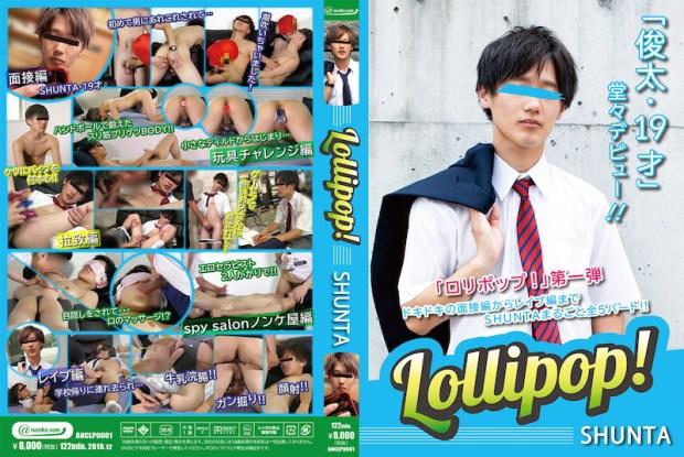 nonke.com – Lollipop! SHUNTA