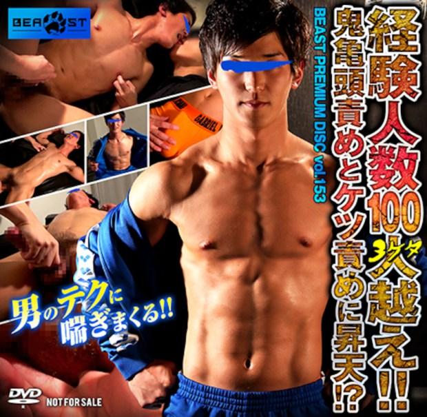 KO – Beast Premium Disc 153 経験人数100人越え!!亀頭責めとケツ責めに昇天!?