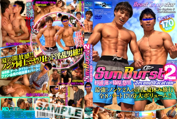 BEAST – SUN BURST 2 -Second Vacation-