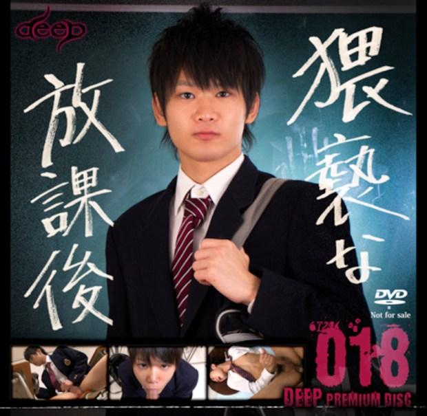 KO – deep premium disc 018 – 猥褻な放課後
