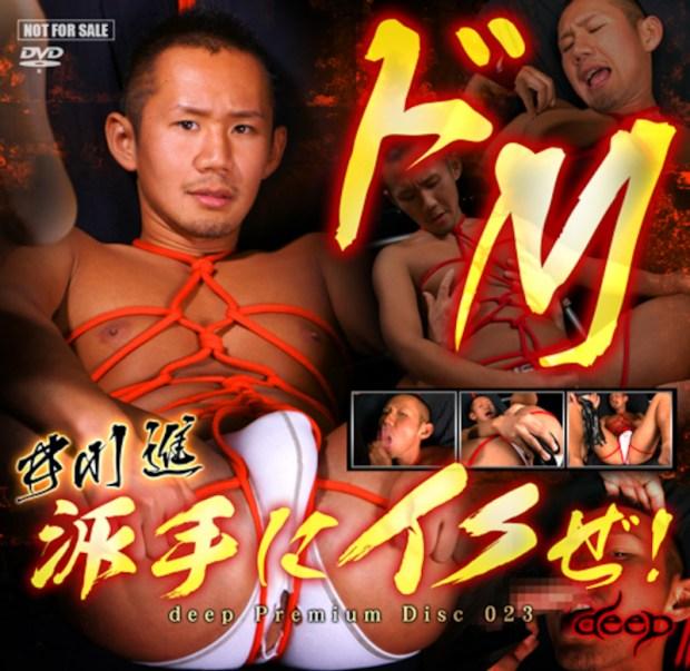 KO – Deep Premium Disc 023 – ドMススム派手にイくぜ!