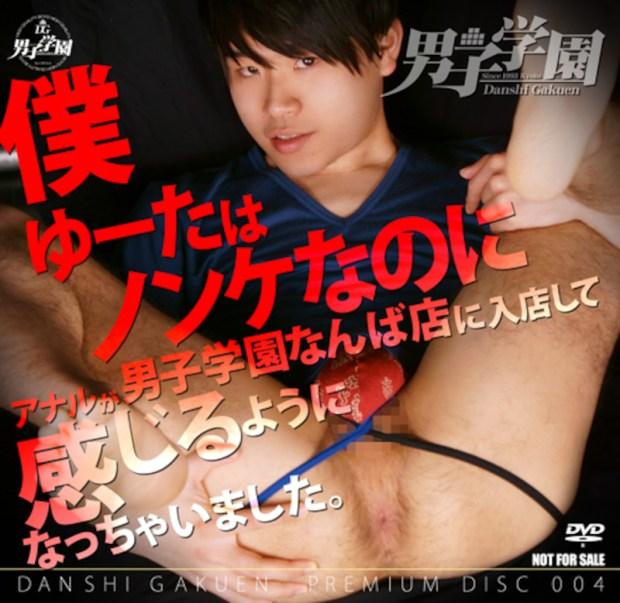 KO – Danshigakuen Premium disc 004 – 僕ゆーたはノンケなのに男子学園なんば店に入店してアナルが感じるようになっちゃいました