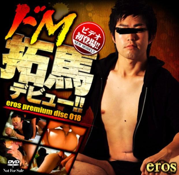 KO – Eros Premium Disc 018 – Takuma (拓馬)