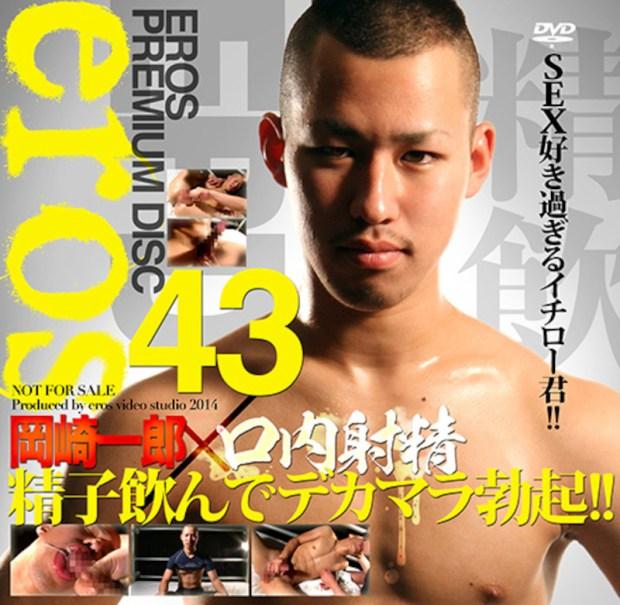KO – Eros Premium Disc 043 – 岡崎一郎×口内射精