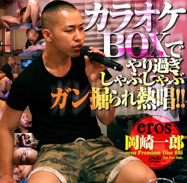 KO – Eros Premium Disc 046 – カラオケBOXで… 岡崎一郎
