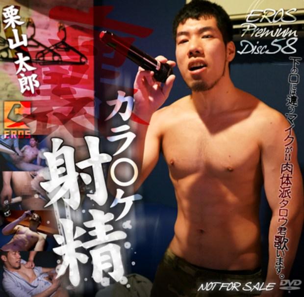 KO – EROS Premium Disc 058 – 栗山太郎カラ ケ射精