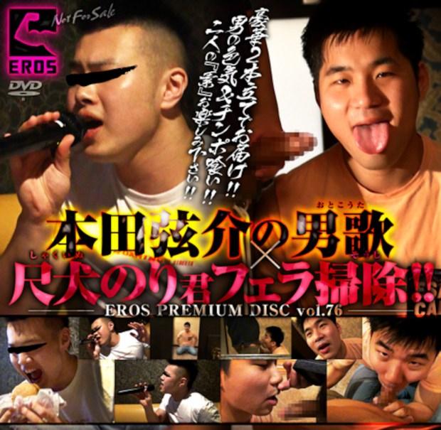 KO – EROS PREMIUM DISC 76 – 本田弦介の男歌×尺犬のり君フェラ掃除!! EROP76