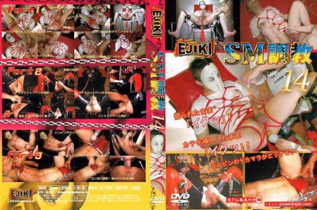 Ejiki – SM調教 14