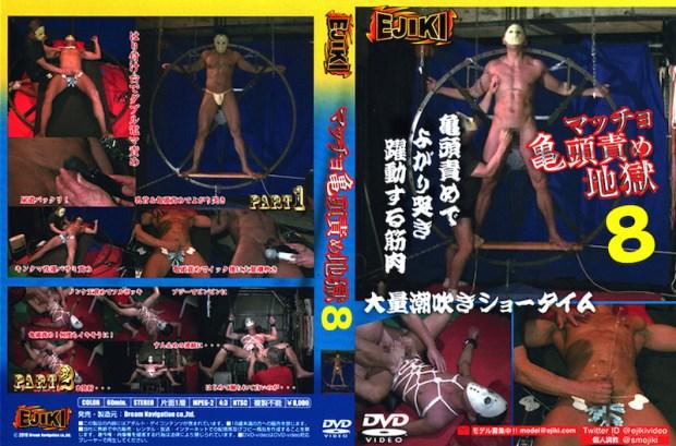 Ejiki – マッチョ亀頭責め地獄 8