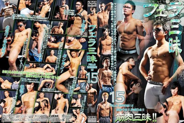 COAT – フェラ三昧 15 (Fellatio Zammai 15)