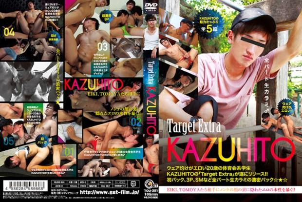 Get film – Target Extra KAZUHITO