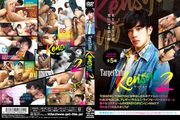 Get film – Target Extra KENSYO 2