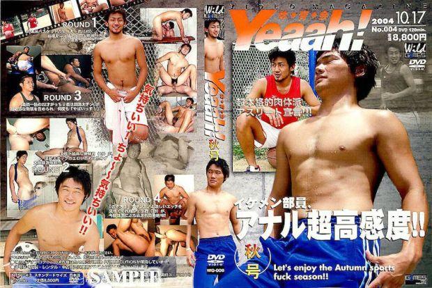 G@MES – 体育会 Yeaah! 秋号