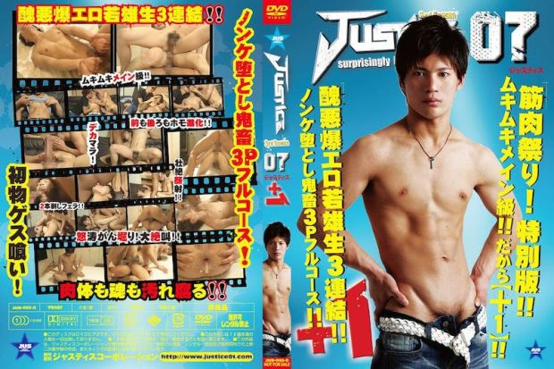 JUSTICE – JUSTICE 07(3rd) -EXTRA-