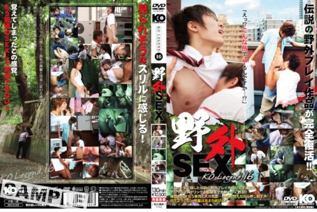 KOC – KO Legend 16 野外SEX