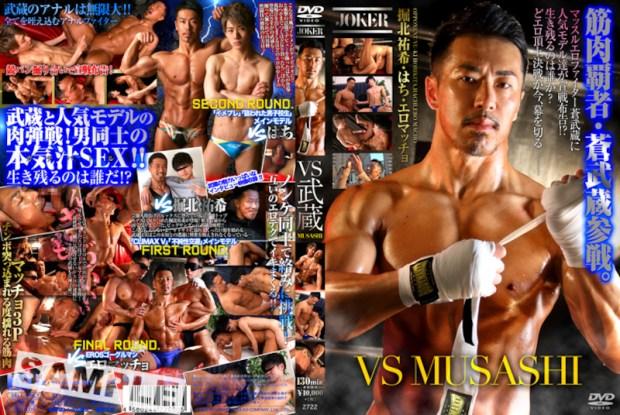 KOC – VS MUSASHI JOKER