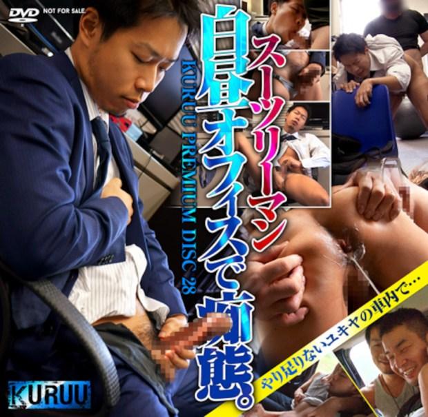 KO – Kuruu Premium Disc 028 – スーツリーマン白昼オフィスで痴態