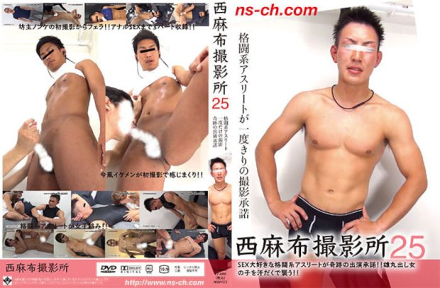 HUNK CHANNEL – Nishiazabu Film Studio Vol.25 – 西麻布撮影所25