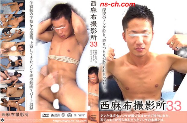 HUNK CHANNEL – Nishiazabu Film Studio Vol.33 – 西麻布撮影所33