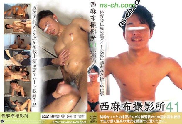 HUNK CHANNEL – Nishiazabu Film Studio Vol.41 – 西麻布撮影所41