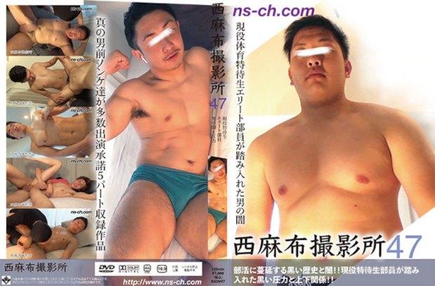 HUNK CHANNEL – Nishiazabu Film Studio Vol.47 – 西麻布撮影所47