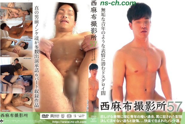 HUNK CHANNEL – Nishiazabu Film Studio Vol.57 – 西麻布撮影所57