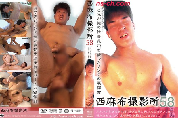 HUNK CHANNEL – Nishiazabu Film Studio Vol.58 – 西麻布撮影所58