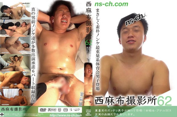 HUNK CHANNEL – Nishiazabu Film Studio Vol.62 – 西麻布撮影所62