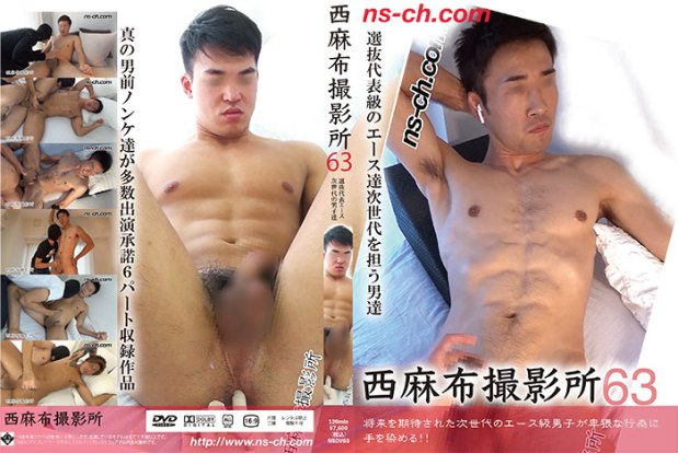 HUNK CHANNEL – Nishiazabu Film Studio Vol.63 – 西麻布撮影所63