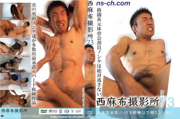 HUNK CHANNEL – Nishiazabu Film Studio Vol.73 – 西麻布撮影所73