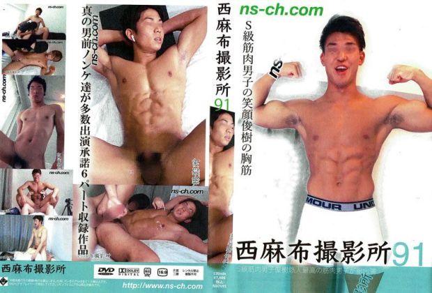 HUNK CHANNEL – Nishiazabu Film Studio Vol.91 – 西麻布撮影所91