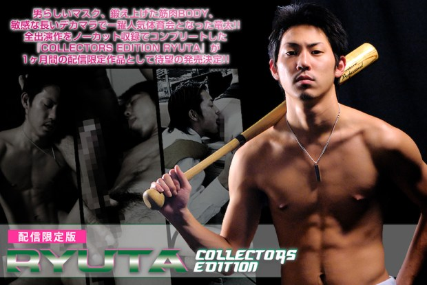 COAT – COLLECTORS EDITION RYUTA
