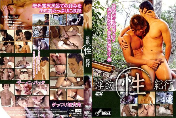 OUT LAW – HORNY TRAVEL (淫欲性紀行)