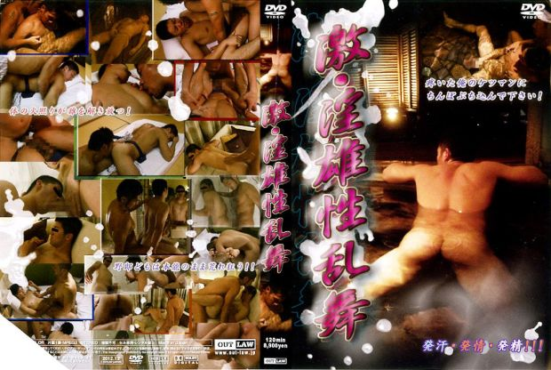 OUT LAW – Ultra - Lewd Male Dance (激・淫雄性乱舞)