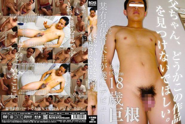 RCHS STUDIO – PAPA DON'T FIND THIS DVD – 父ちゃん、どうかこの作品を見つけないでほしい。 某有名体育大生18歳が遂にデビュー