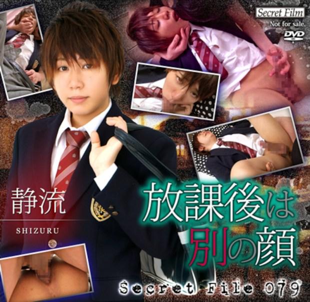 KO – Secret file 079 – 放課後は別の顔 静流